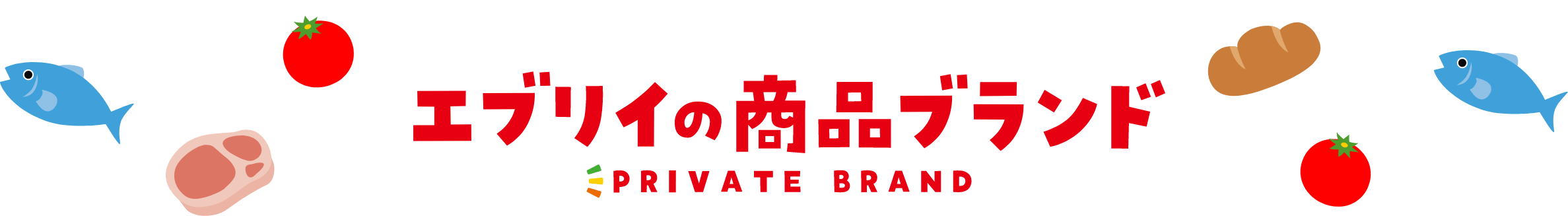 エブリイの商品ブランド